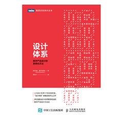設計體系:數字產品設計的系統化方法-cover