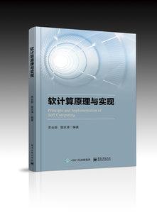 軟計算原理與實現-cover