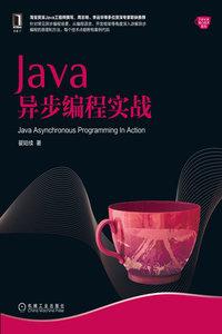 Java 異步編程實戰-cover