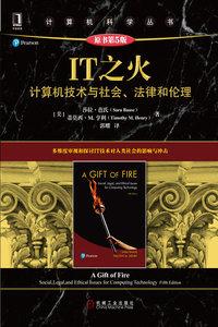 IT之火:電腦技術與社會、法律和倫理(原書第5版)-cover
