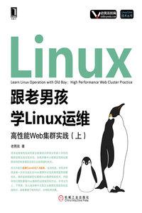 跟老男孩學Linux運維:高性能Web集群實踐(上)-cover