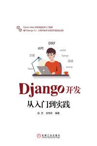 Django 開發從入門到實踐-cover