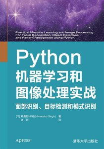 Python 機器學習和圖像處理實戰 : 面部識別、目標檢測和模式識別 (Practical Machine Learning and Image Processing: For Facial Recognition, Object Detection, and Pattern Recognition Using Python)-cover