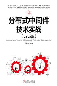 分佈式中間件技術實戰:Java版-cover