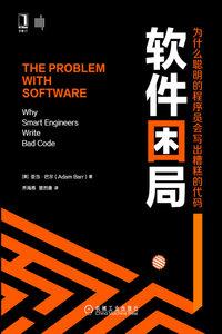 軟件困局:為什麽聰明的程序員會寫出糟糕的代碼-cover