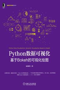 Python 數據可視化:基於 Bokeh 的可視化繪圖-cover