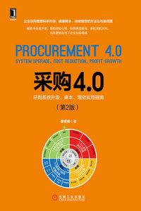 採購4.0:採購系統升級、降本、增效實用指南