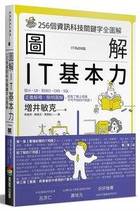 圖解 IT基本力:256個資訊科技關鍵字全圖解-cover