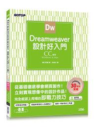 Dreamweaver 設計好入門-cover