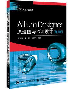 AltiumDesigner 原理圖與 PCB 設計, 4/e-cover