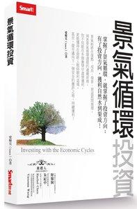 景氣循環投資-cover