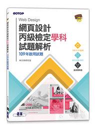 網頁設計丙級檢定學科試題解析|109年啟用試題-cover
