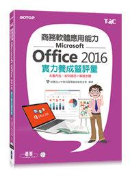 商務軟體應用能力 Microsoft Office 2016 實力養成暨評量-cover