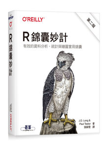 R 錦囊妙計, 2/e (R Cookbook, , 2/e)