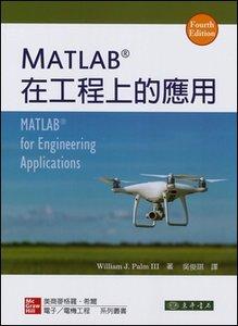 Matlab 在工程上的應用, 4/e (Palm III 4/e)(授權經銷版)-cover