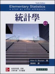統計學, 10/e-cover