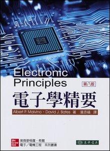 電子學精要, 8/e-cover