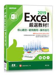 Excel 2019 嚴選教材!核心觀念×範例應用×操作技巧 (適用Excel 2019/2016/2013)-cover