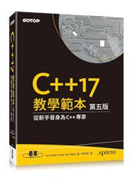 C++17 教學範本, 5/e (Beginning C++17, 5/e)-cover