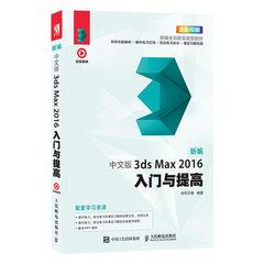 新編中文版3ds Max 2016入門與提高3dmax書籍影視後期處理3d建模教程書-cover