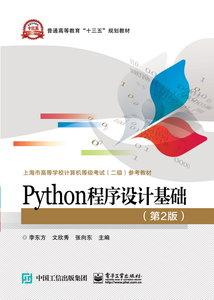Python程序設計基礎(第2版)-cover