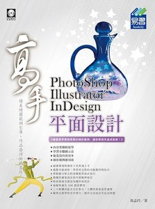 PhotoShop、Illustrator、InDesign 平面設計高手 (舊名: 平面設計大師 Photoshop CS4 / Illustrator CS4 / InDesign CS4)