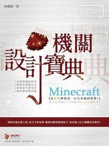 Minecraft 機關設計寶典 (舊名: Minecraft 紅石機關設計)-cover
