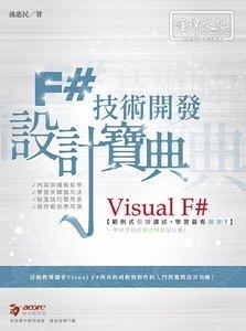 Visual F# 技術開發設計寶典 (舊名: Visual F# 2017 技術開發經典)-cover