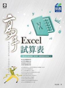 Excel 試算表高手 (舊名: 舞動 Excel 2003 中文版)