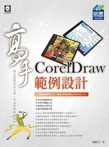 CorelDraw 範例設計高手 (舊名: 舞動 CorelDraw X5 向量視覺彩繪)-cover