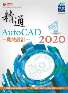 精通 AutoCAD 2020 機械設計-cover