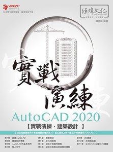 實戰演練 AutoCAD 2020 : 建築設計-cover