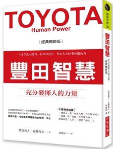 豐田智慧:充分發揮人的力量 (經典暢銷版)-cover