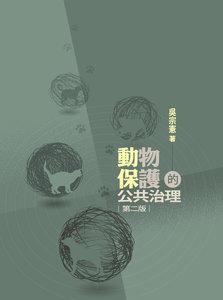 動物保護的公共治理, 2/e-cover