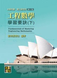 工程數學學習要訣 (下), 17/e (適用: 理工所.大學自修)-cover