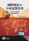 國際物流與全球運籌管理 : 工業4.0 時代的轉型與應用-cover