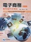 電子商務:應用與科技發展, 3/e-cover