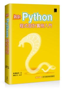 最新 Python 程式設計實例入門-cover