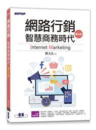 網路行銷 -- 智慧商務時代, 5/e-cover
