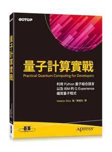 量子計算實戰 (Practical Quantum Computing for Developers)-cover