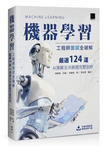 機器學習工程師面試全破解:嚴選124道AI演算法決勝題完整剖析-cover