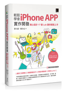 輕鬆學會 iPhone APP 實作開發:精心設計 17個 Lab 讓你輕鬆上手-cover