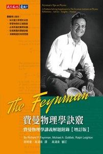 費曼物理學訣竅:費曼物理學講義解題附錄 【2019增訂版】-cover