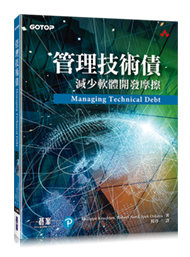 管理技術債 (Managing Technical Debt)-cover