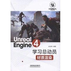 Unreal Engine 4學習總動員:材質渲染-cover