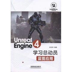 Unreal Engine4學習總動員:藍圖應用-cover