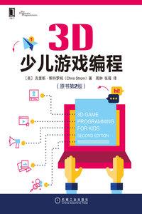 3D少兒游戲編程(原書第2版)-cover