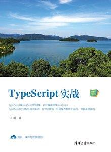 TypeScript實戰-cover