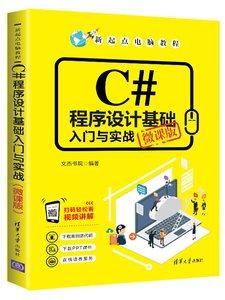 C#程序設計基礎入門與實戰(微課版)-cover