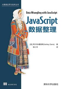 JavaScript 數據整理 (Data Wrangling with JavaScript)-cover